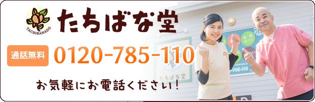 たちばな堂 0120-785-110