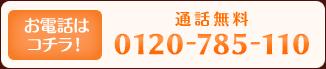 お電話はこちら!通話無料 0120-785-110